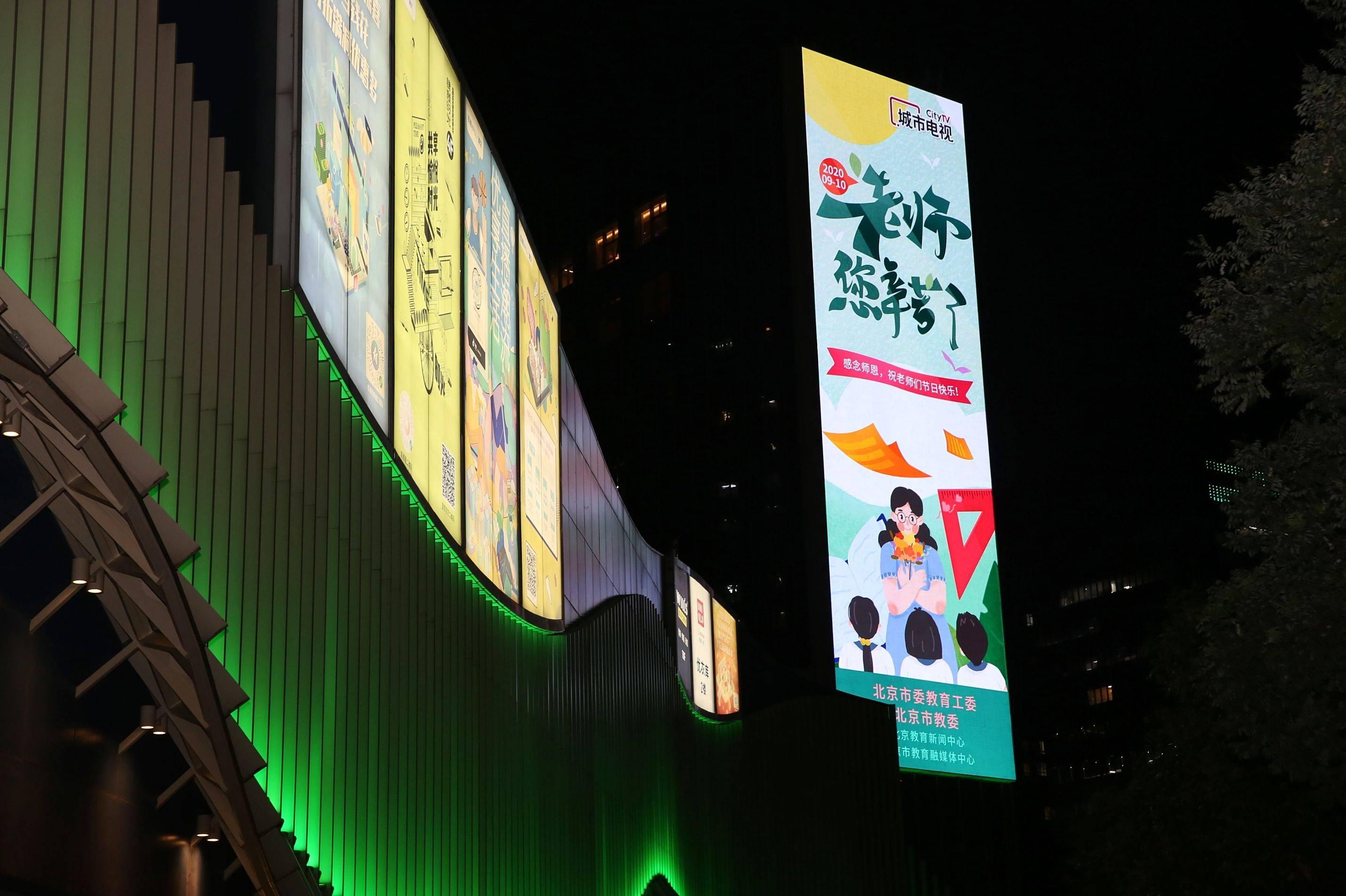 向老师致敬,北京组织了一系列活动,为