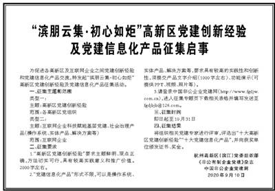 "<strong>""彬鹏聚如火炬""高新区党建创新简历暨</strong>"
