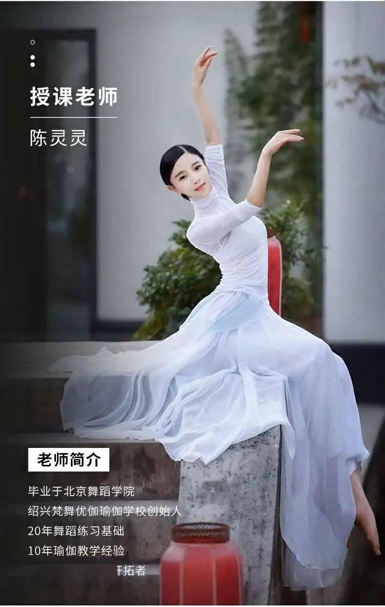 【限时秒杀】古典舞韵瑜伽入门教程