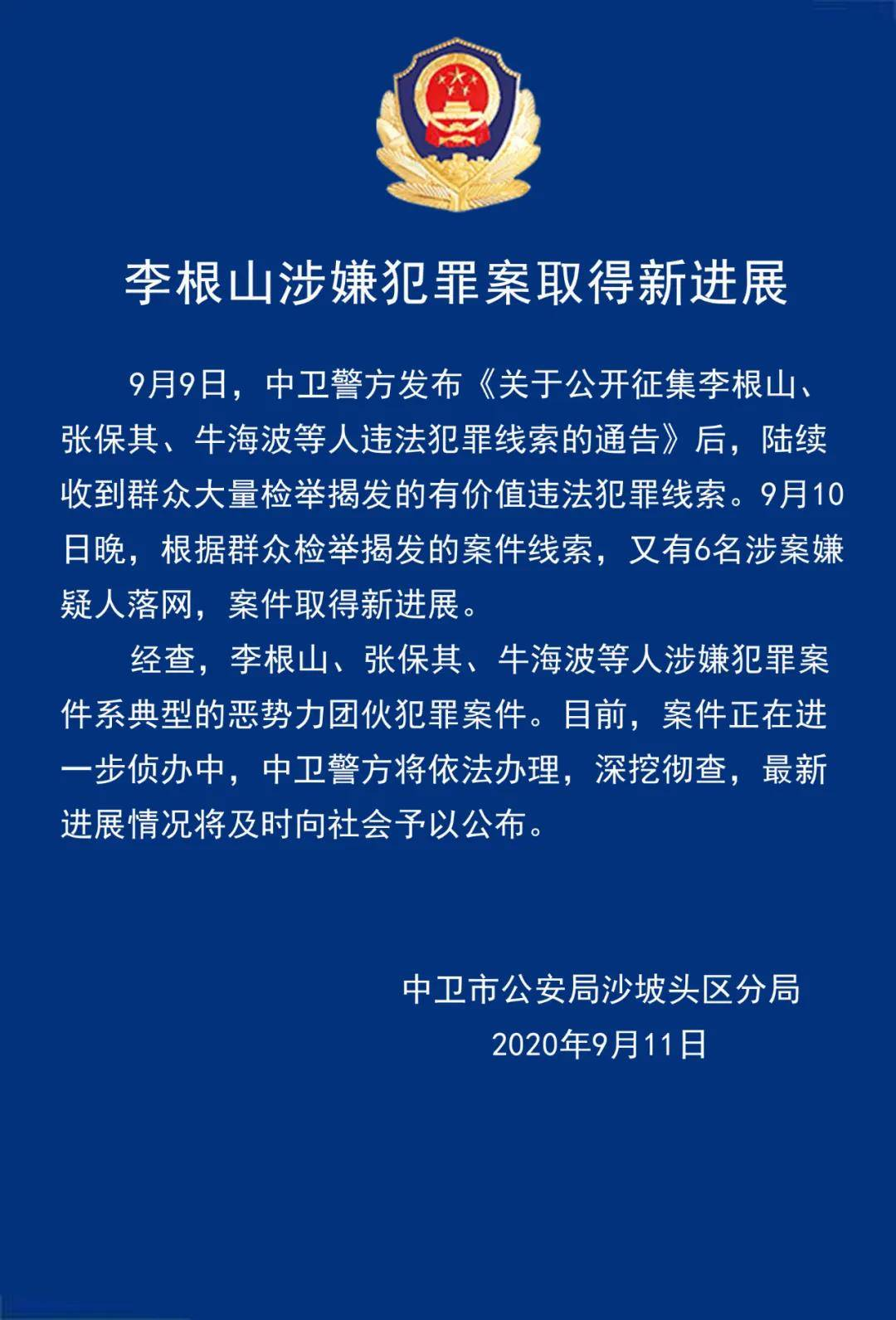 新京报新闻,9月1日 中卫市李根山