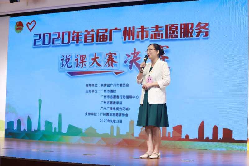 "<strong>据悉,这是广州举办的第一场以""志愿服</strong>"
