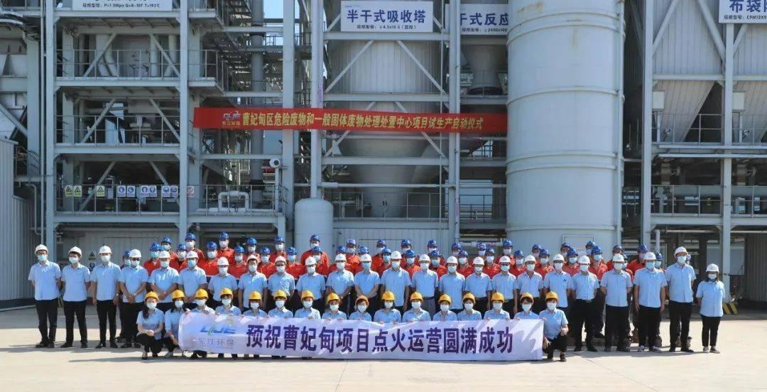 上海五星体育在线直播观看-东江环保另一个5.8万吨/年固体危险废物焚烧项目!