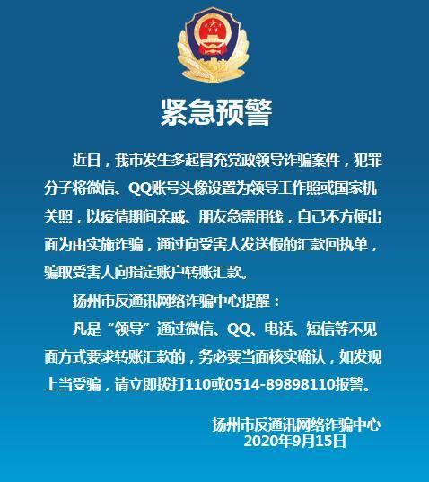 近期多发!扬州警方紧急预警!