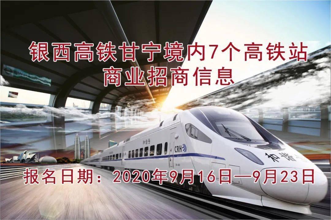 欧宝app登录: 银西高铁甘宁境内7个高铁站商业招商信息(图1)