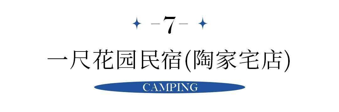 上海8大露营地,这才是国庆节最嗨玩法!