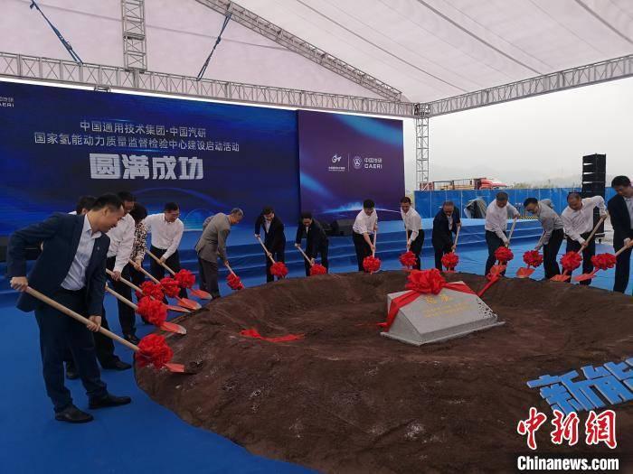 中国首个国家氢能动力质量监督检验中心开建,将覆盖全产业链