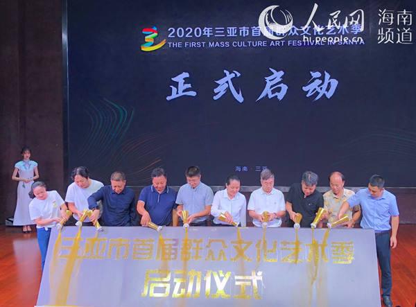 三亚首届群众文化艺术季开启推出九大赛事、三大活动