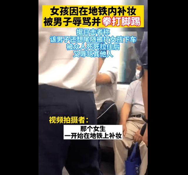 女子在地铁补妆居然被陌生男子骂出那种话网友:该骂的是他!