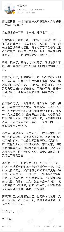 刘涛丈夫王珂回应比特币亏12亿:十几年前被破产,乐视掏空再被破产