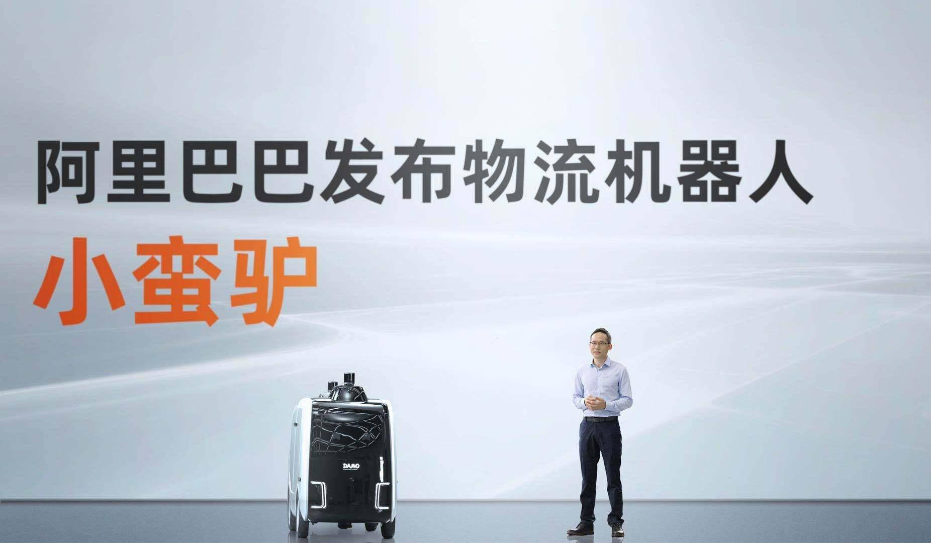 """阿里发布首款物流机器人""""小蛮驴"""",正式进军机器人赛道"""