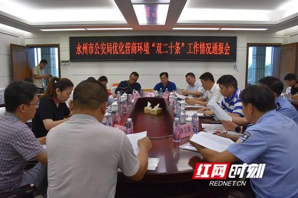 """永州公安:强化警企交流 落地落实""""双二十条""""服务企业发展"""