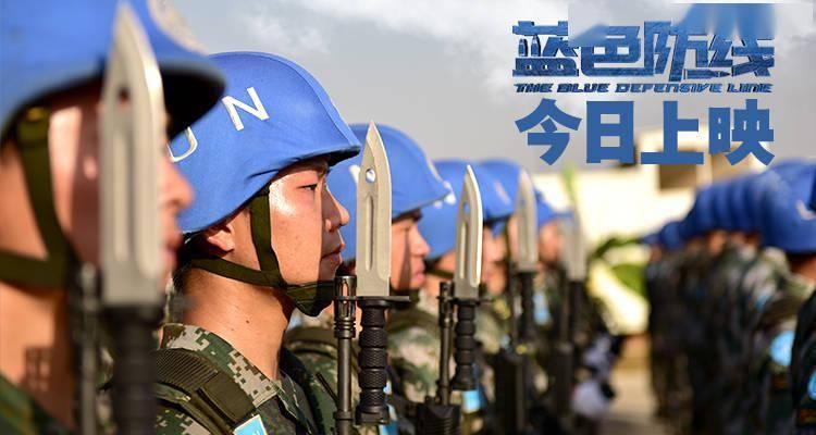 资讯 | 30年维和征程真实再现  战地纪实电影《蓝色防线》今日上映