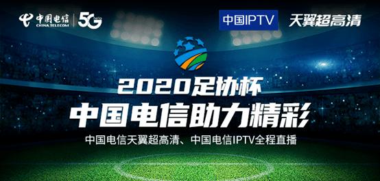 lol外围投注app: 中国电信祭出体育组合拳 再签足协杯迎来全部中超劲旅(图1)