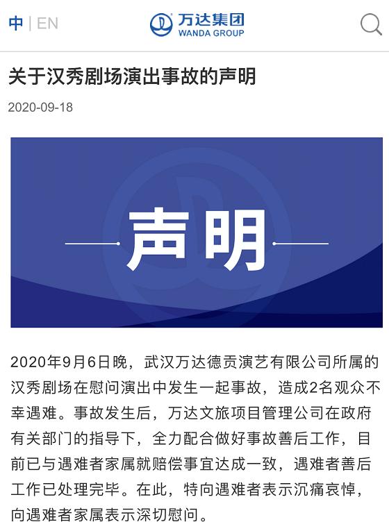 武汉抗疫护士夫妇剧场身亡,万达回应…