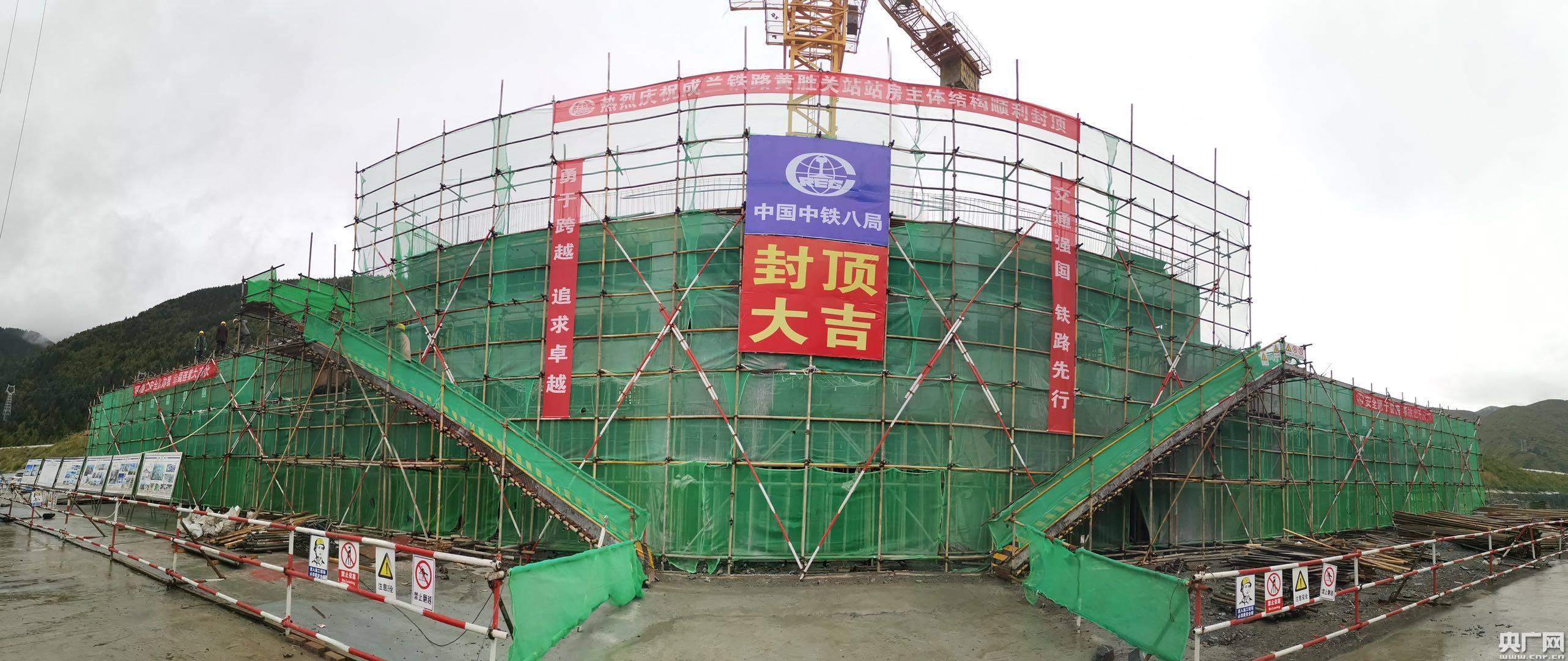 【央广网?视听四川】成兰铁路黄胜关站房主体结构顺利封顶