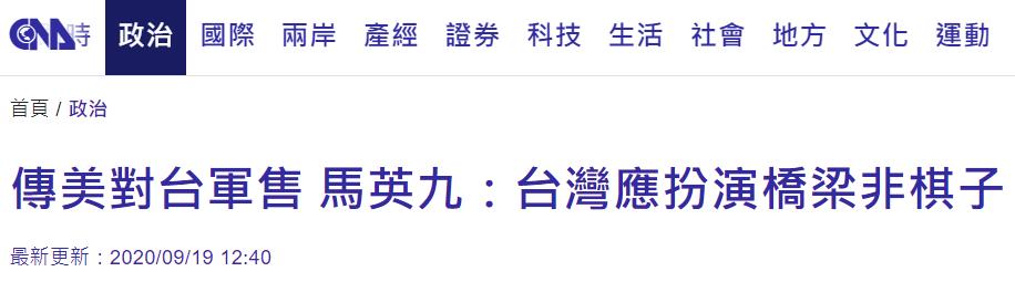 美被爆计划增加对台军售且一口吻扩大到7项主要武器系统 马英九在台湾
