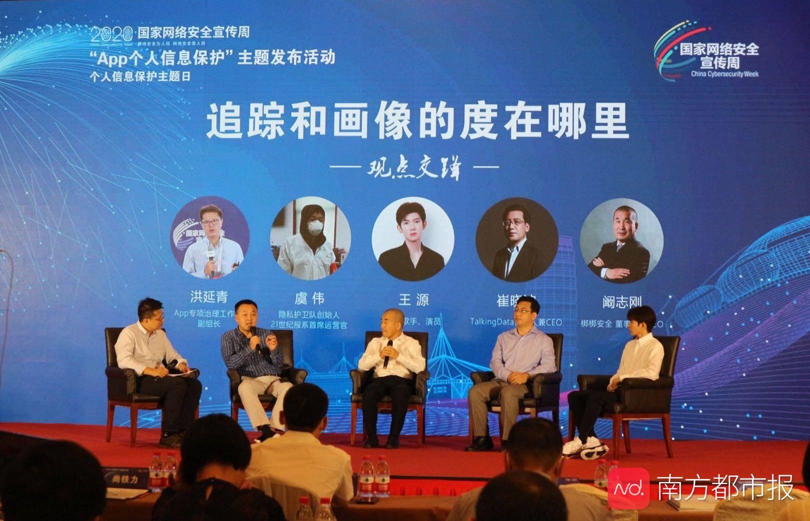 网安周个人信息保护日活动:王源亮相!谈大数据追踪应有度