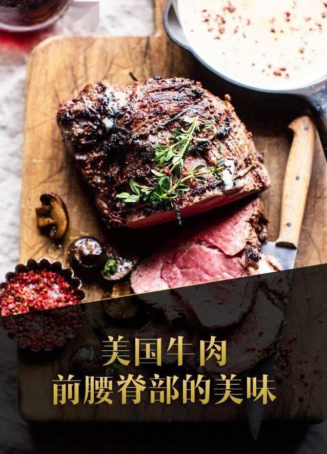 美国牛肉丨 前腰脊部——肉味浓郁的肉中爵士 ...