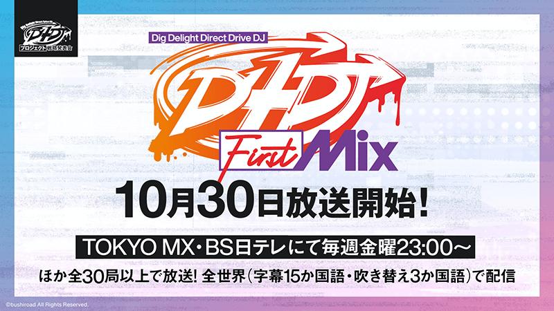 TV动画《D4DJ First Mix》将于10月30日播出 以DJ为主题的全新多媒体企划