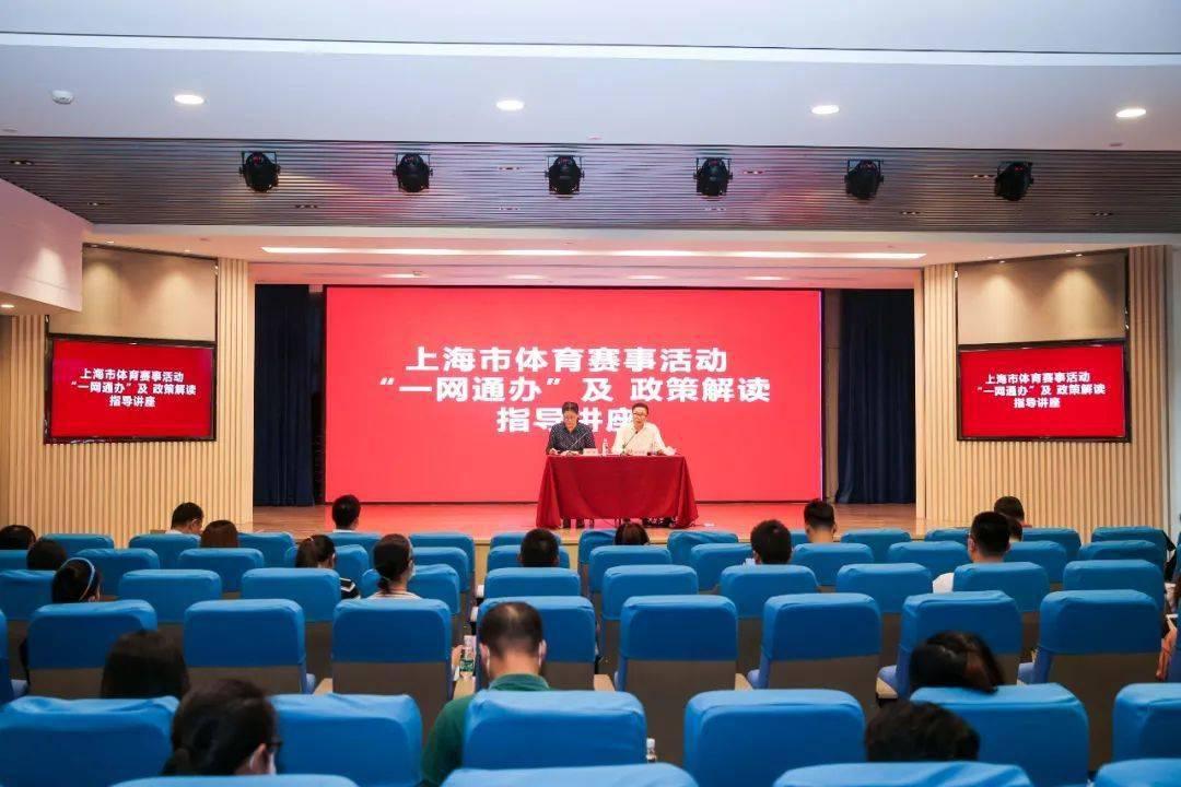 """官方指导!上海体育企业如何享受政府""""一站式""""服务"""