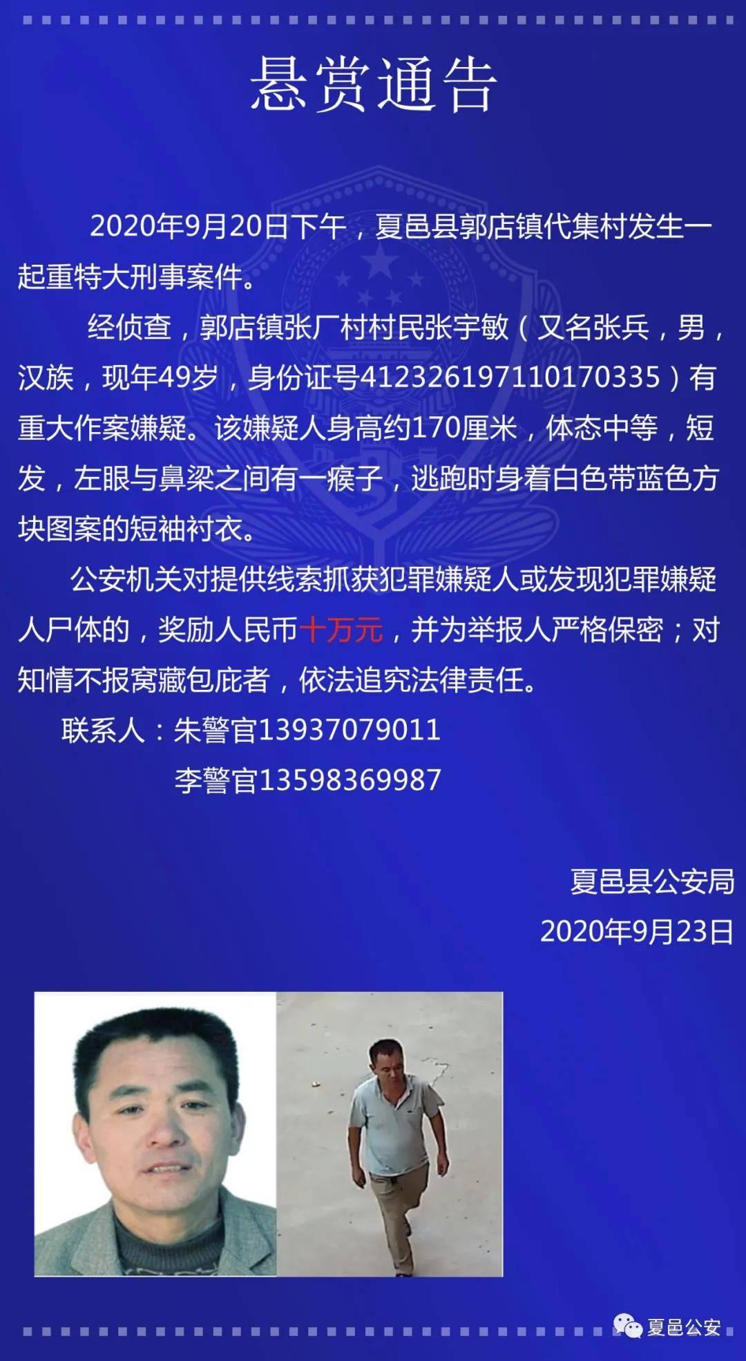 河南商丘一重大刑案嫌犯被抓警方曾悬赏10万元征集线索