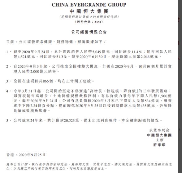 中国恒大:目前公司经营正常健康财务稳健