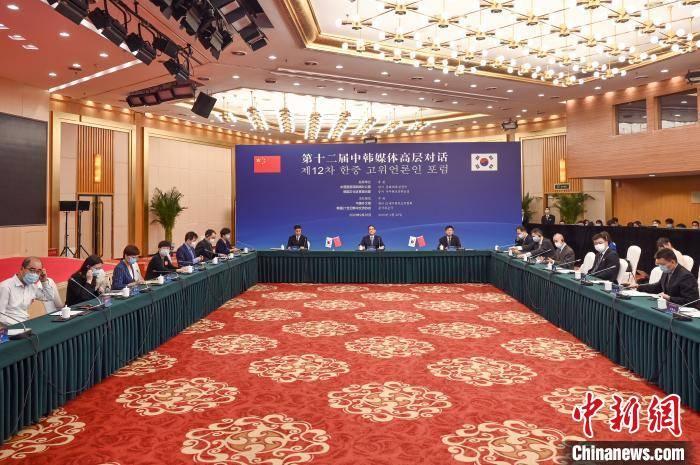 第十二届中韩媒体高层对话线上举行