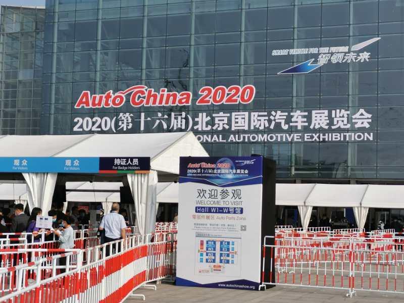 2020北京车展正式开幕,这些观展知识你一定要懂!