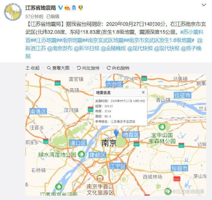 南京玄武区发生1.8级地震