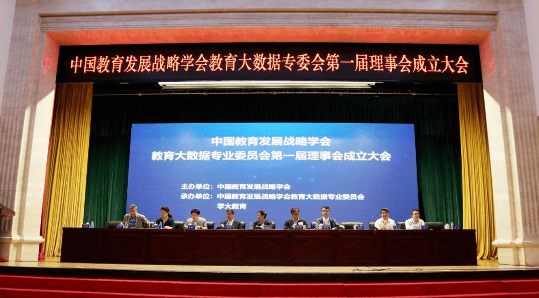 教育大数据驱动个性化教育研讨会在京召开