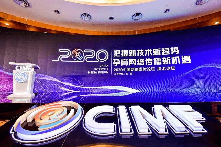 百度CTO王海峰出席2020中國網絡媒體論壇,智能媒體中臺首度亮相