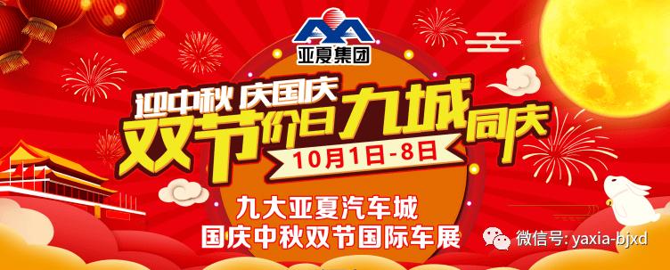 双节价日十城欢庆——亚洲夏季十大汽车