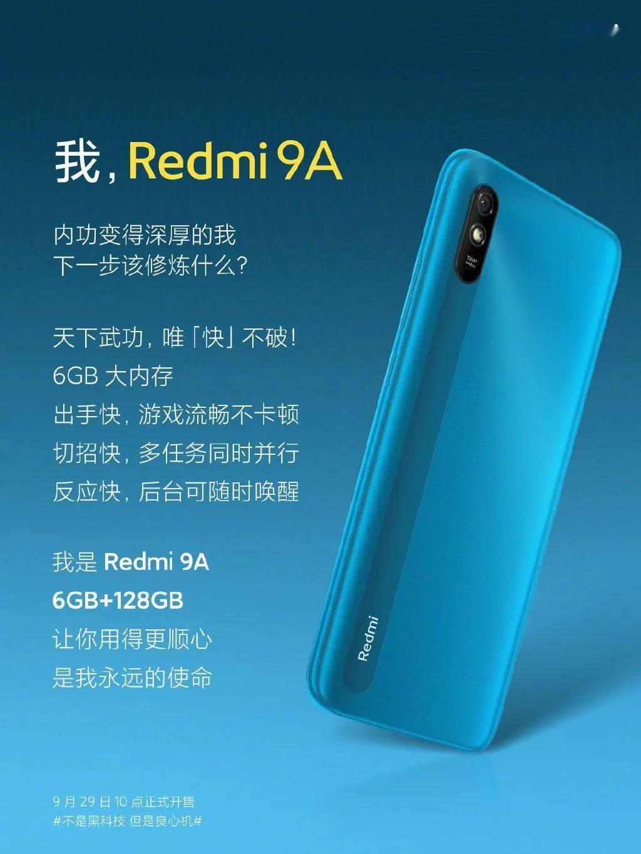 Redmi 9A新版本官宣:內存大升級