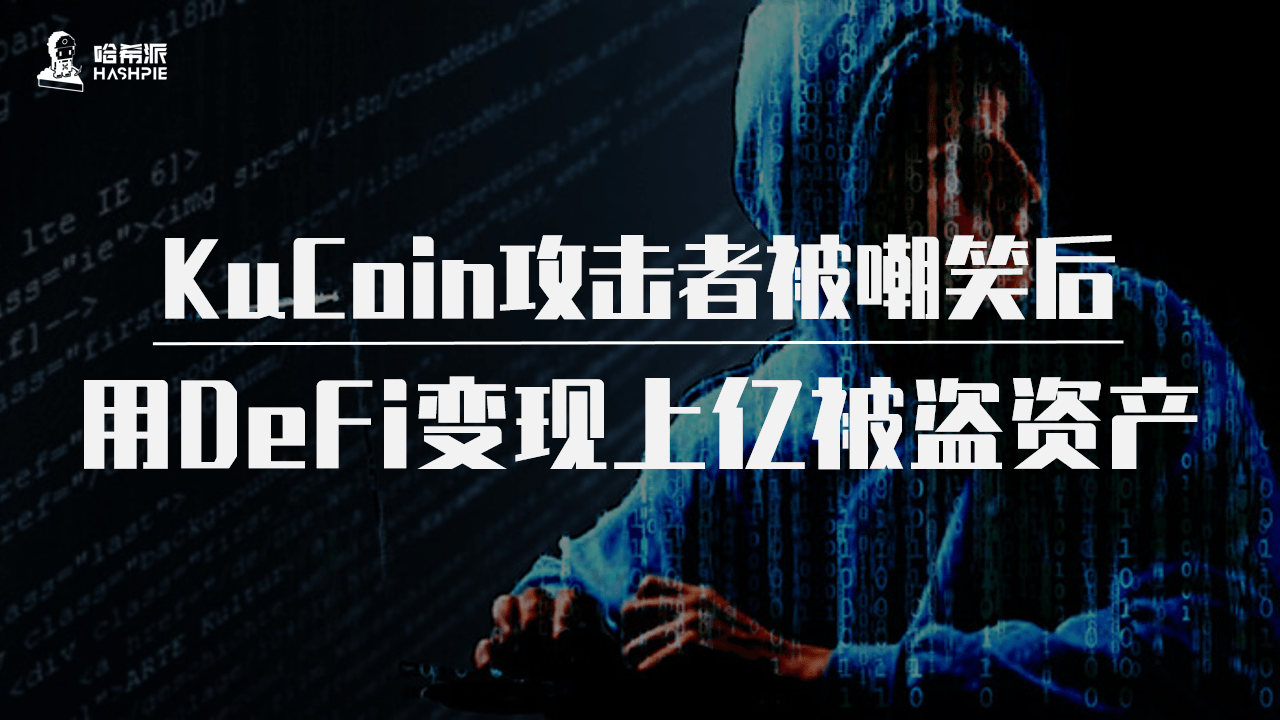 _KuCoin攻击者被嘲笑后,用DeFi变现上亿被盗资产