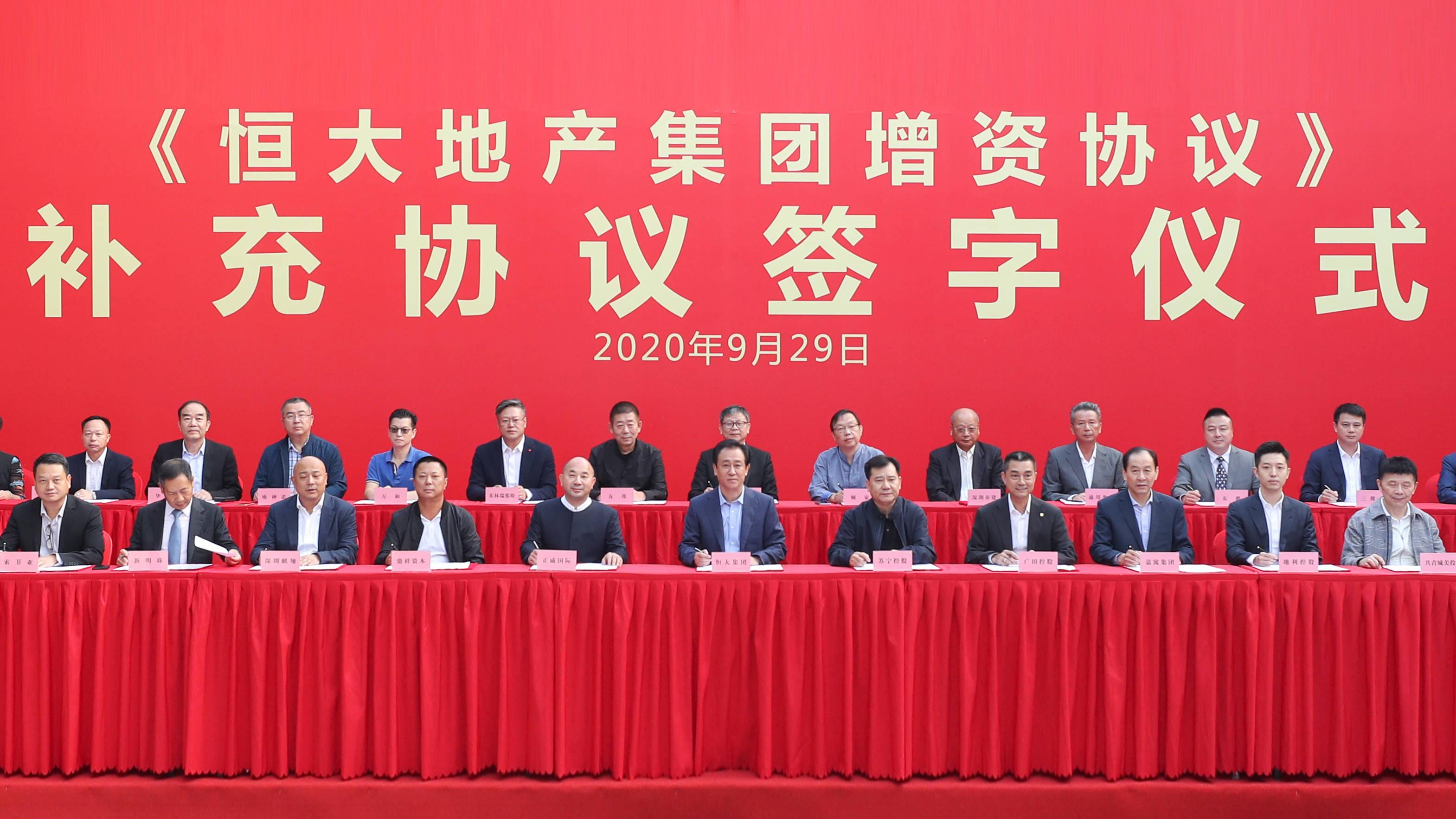 刚刚,许家印与张近东等人签订补充协议,恒大对赌警报解除