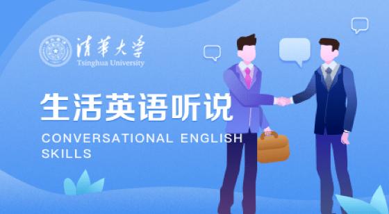 开课啦 | 清华大学继续教育生活英语学分课程