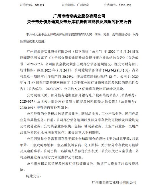 广州浪奇存货消失之谜解开在望?一名涉案人员已