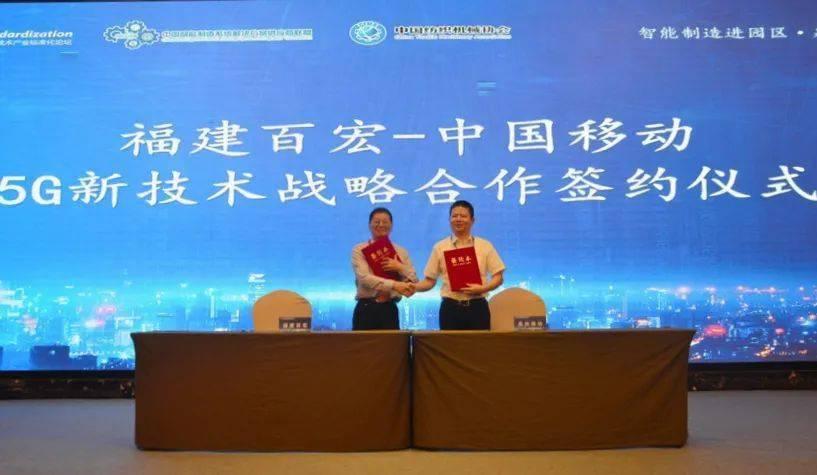 """泉州移动签约代表中国纺织机械工业""""智能制造进园区""""大会"""