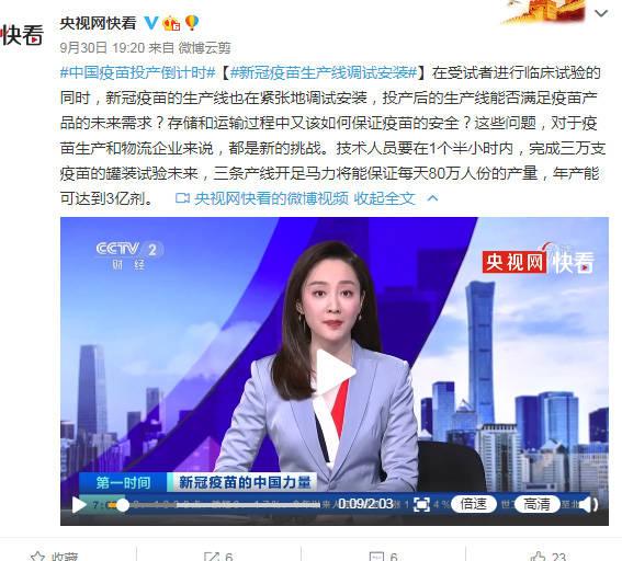 中国疫苗投产倒计时,新冠疫苗生产线调试安装