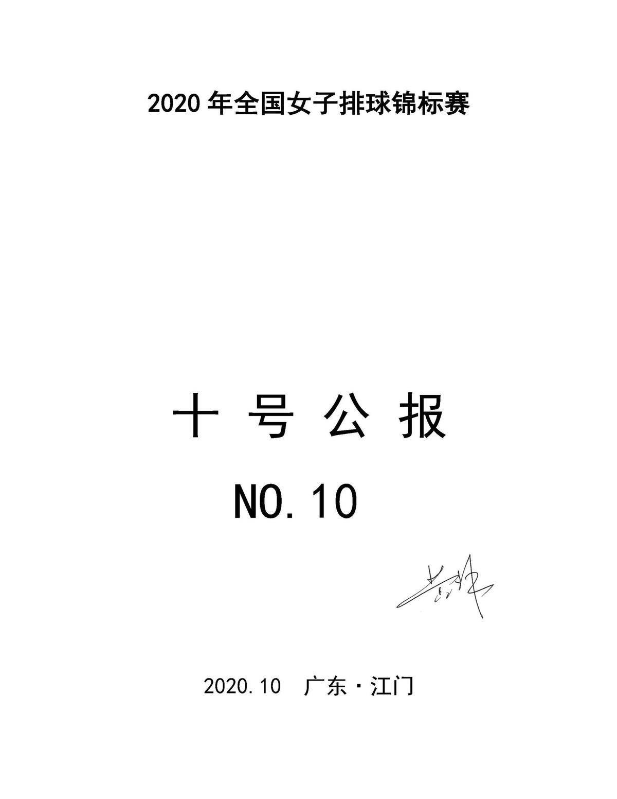 2020年全国女子排球锦标赛10号通告 2020:华体会体育(图2)