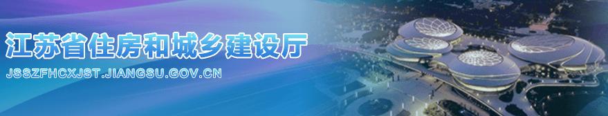 江苏省住建厅发布十项招投标改革措施,10月1日起施行!