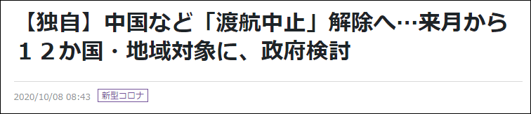 日本媒体:日本政府计划下个月取消