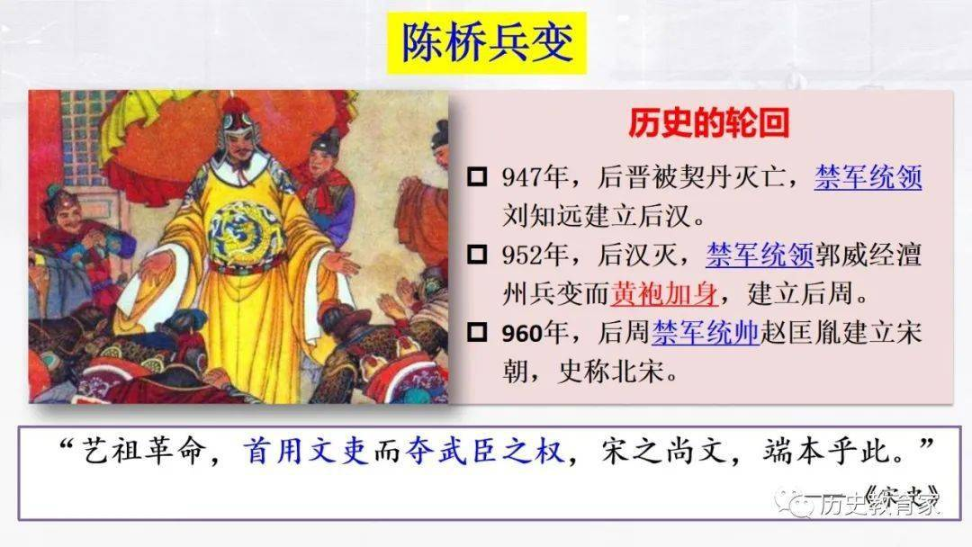 【教学研究】两宋的政治和军事