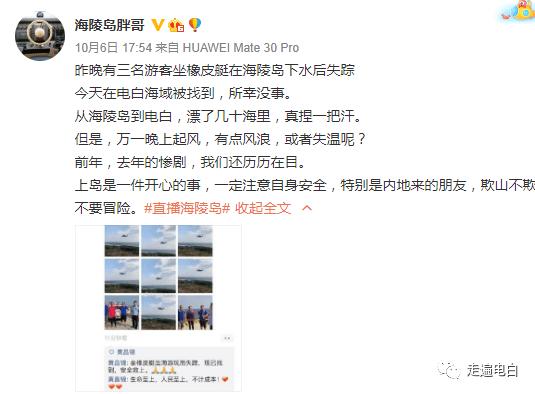 紧要!阳江海陵岛3名游客下水后失踪,竟然漂流到了电白……