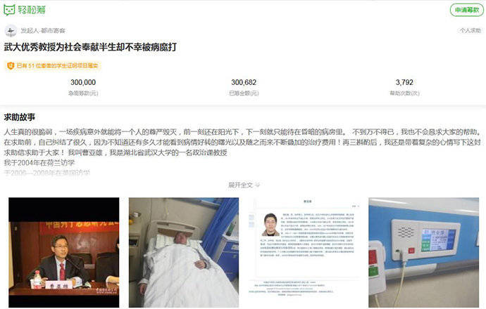 武大博导患癌网络众筹30万治疗,同事称其患病后仍指导学生