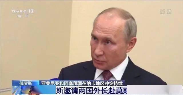 普京呼吁阿亚双方停止军事行动 交换战俘和阵亡将士遗体