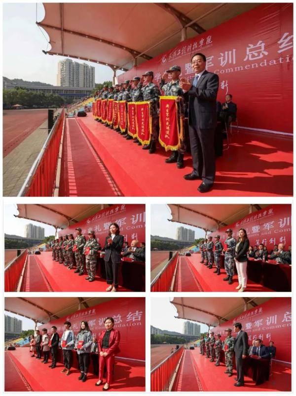 武汉工程科技学院举行新生开学典礼暨军训总结表彰大会