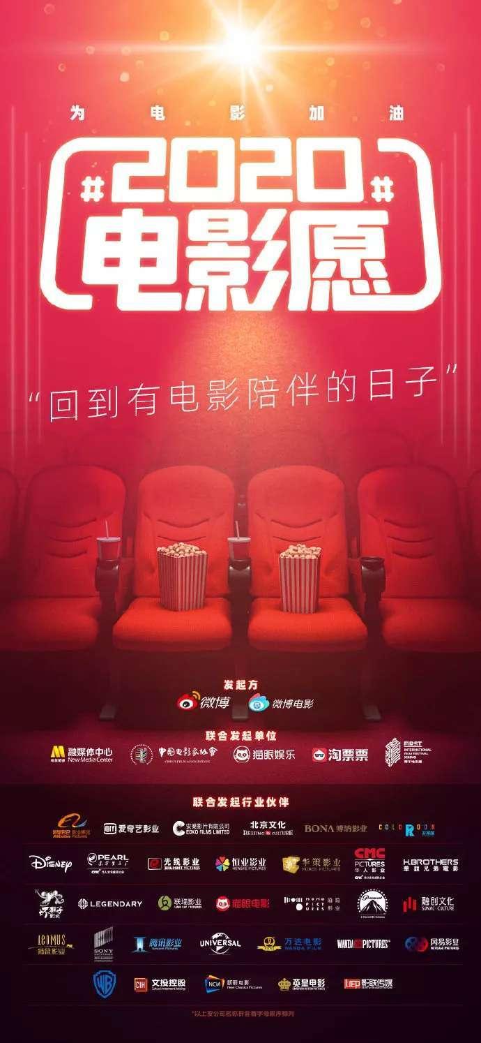 """""""2020电影愿""""助力计划,微博帮电影行业提振"""