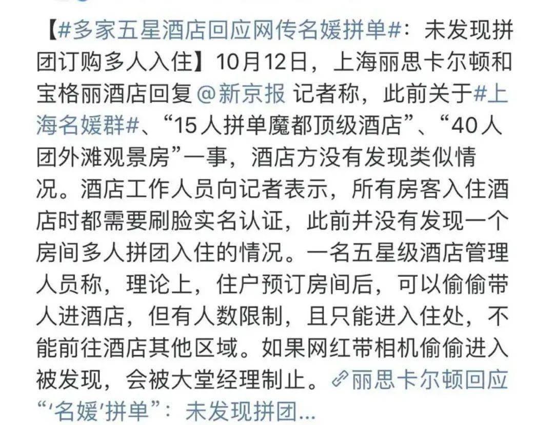上海名媛群,撕开成年人光鲜亮丽的伤疤
