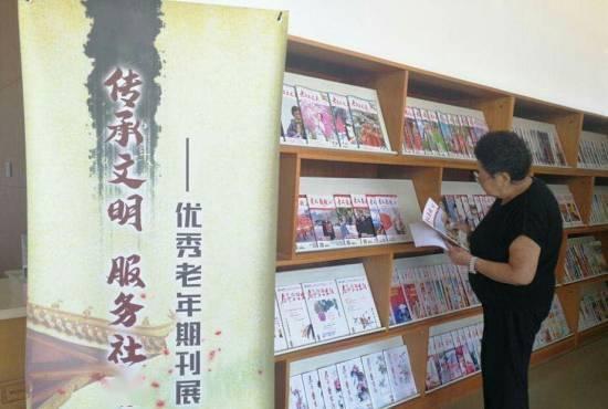 优秀老年期刊展在吉林省图书馆举办